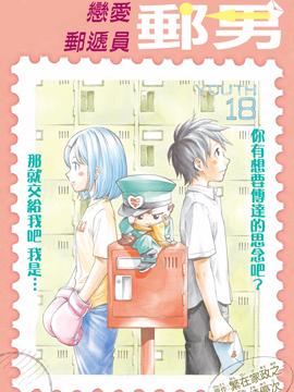 恋爱邮递员