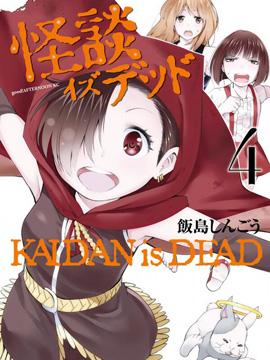 怪談 is dead