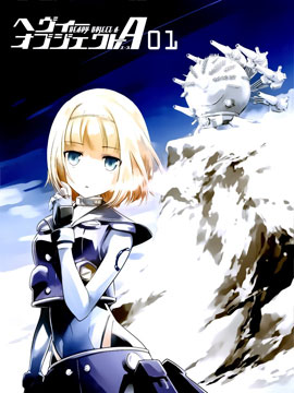 重装武器Heavy Object A