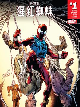 本·萊利:猩紅蜘蛛