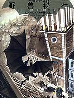 蝙蝠侠:野兽秘社