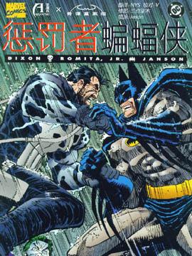懲罰者-蝙蝠俠:殺戮騎士