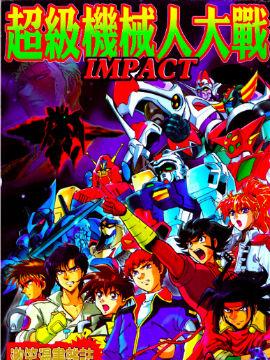 超级机器人大战IMPACT
