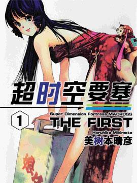 超时空要塞the first