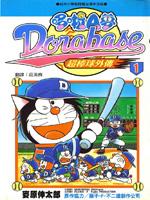 哆啦A梦:超棒球外传