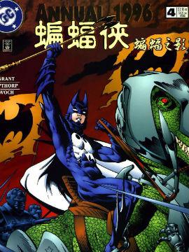 蝙蝠之影:国王蝙蝠侠