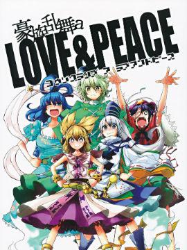 豪族乱舞 a Love&Peace