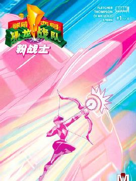 神威变身-恐龙战队:粉战士