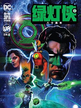 绿灯侠八十周年超级奇观巨制