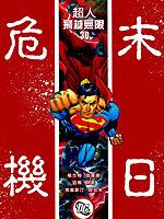 末日危机:超人-飞跃无限3D