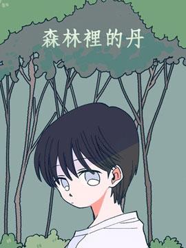森林里的丹
