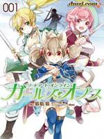 Sword Art Online少女们的乐章