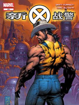 新兴X战警v1