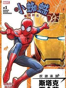 小蜘蛛:暑期時光