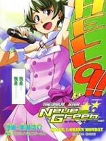 偶像大师:新绿
