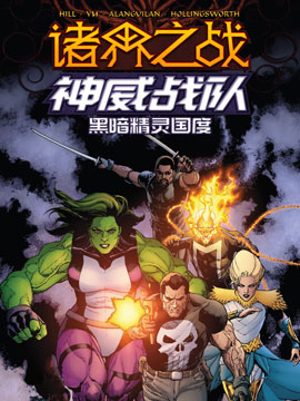 諸界之戰:神威戰隊-黑暗精靈國度