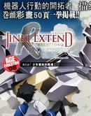 JINKI_EXTEND_RELATION