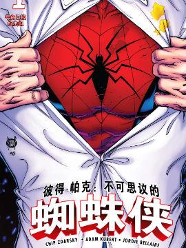 彼得·帕克:不可思议的蜘蛛侠2017