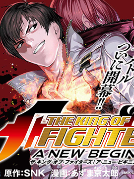 THE KING OF FIGHTERS~A NEW BEGINNING~ 第44话