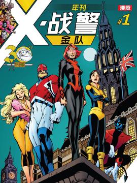 X戰警金隊年刊