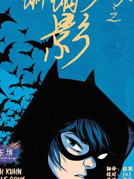 蝙蝠少女之影