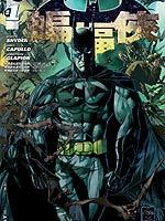 新52蝙蝠侠