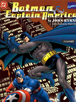 蝙蝠俠與美國隊長