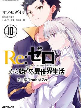Re:从零开始的异世界生活 第三章 Truth of Zero