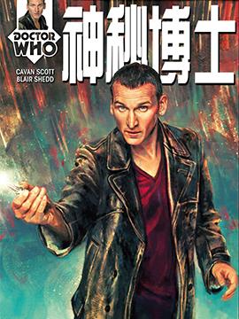 神秘博士:第九任博士