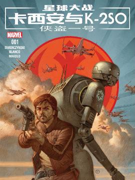 星球大戰:俠盜一號 卡西安與K-2SO