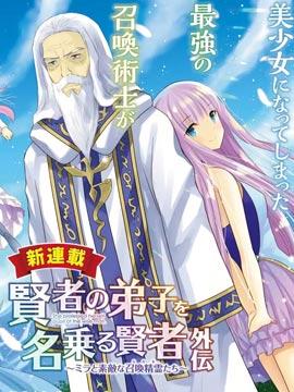 自称贤者弟子的贤者 外传 米菈与超厉害的召唤精灵们