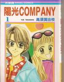 阳光company