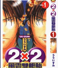 2x2风云双胞胎