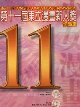 第十一届东立漫画新人奖