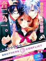BROTHERS CONFLICT-椿篇