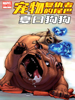復仇者VS寵物復仇者