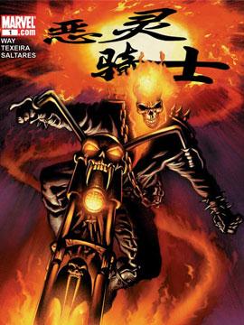 惡靈騎士v5