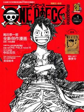 海贼王20周年杂志OPMagazine