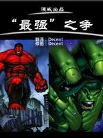 红绿巨人巅峰对决