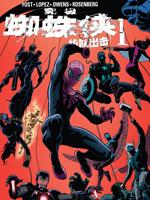 究極蜘蛛俠:組隊出擊v1