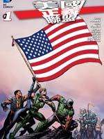 新52美国正义联盟