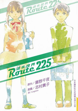 Route225迷失世界