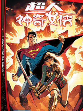 未来态:超人/神奇女侠