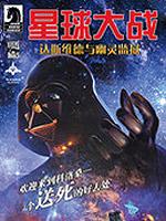 星球大战:达斯维德与幽灵监狱