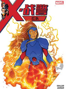X戰警:紅隊