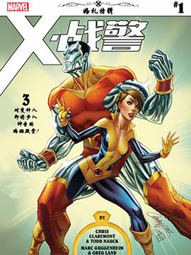X戰警:婚禮