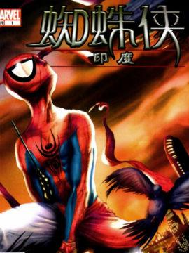 蜘蛛俠:印度