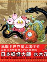 中国妖怪事典