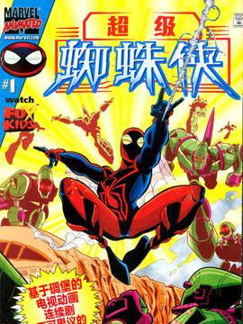 超級蜘蛛俠v2