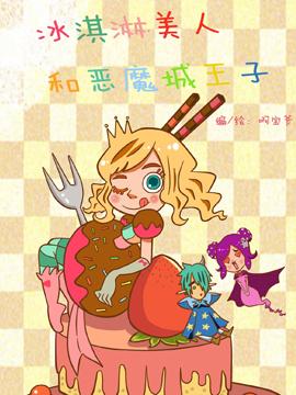 冰淇淋美人和恶魔城王子